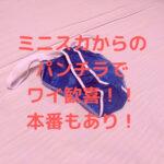 【再訪男子】新宿のメンズエステ!ミニスカからのパンチラでワイ歓喜!!本番もあり!