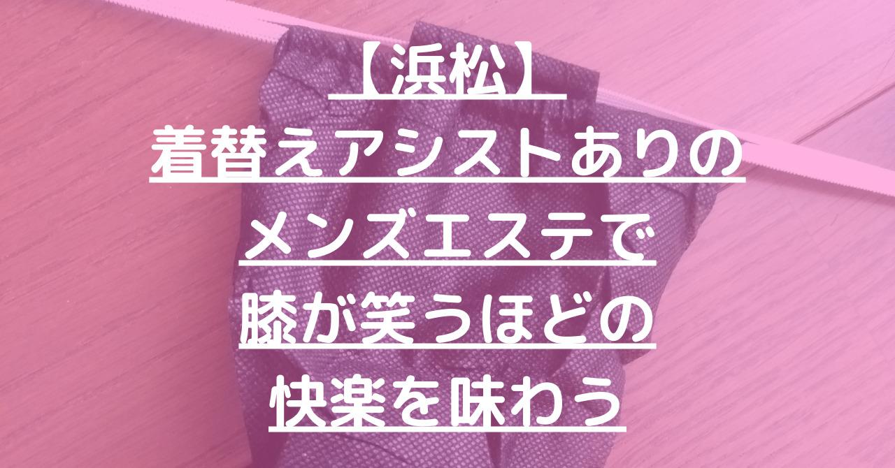 【浜松】着替えアシストありのメンズエステで膝が笑うほどの快楽を味わう