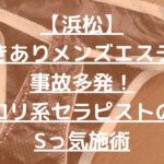 【浜松】抜きありメンズエステで事故多発!ロリ系セラピストのSっ気施術