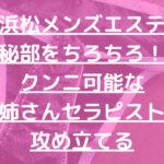 【浜松メンズエステ】秘部をちろちろ!クンニ可能なお姉さんセラピストを攻め立てる