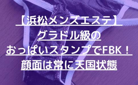 【浜松メンズエステ】グラドル級のおっぱいスタンプでFBK!顔面は常に天国状態