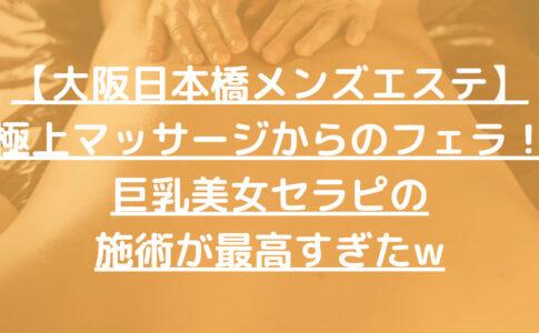 【大阪日本橋メンズエステ】極上マッサージからのフェラ!巨乳美女セラピの施術が最高すぎたw