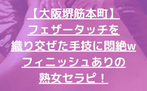 【大阪堺筋本町】フェザータッチを織り交ぜた手技に悶絶wフィニッシュありの熟女セラピ!
