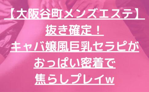 【大阪谷町メンズエステ】抜き確定!キャバ嬢風巨乳セラピがおっぱい密着で焦らしプレイw