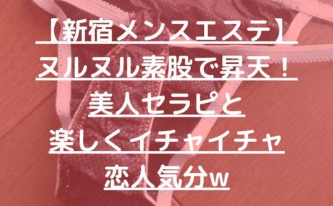 【新宿メンスエステ】ヌルヌル素股で昇天!美人セラピと楽しくイチャイチャ恋人気分w