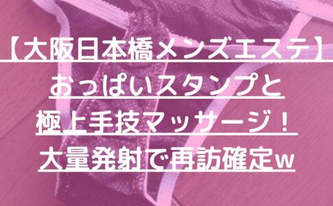 【大阪日本橋メンズエステ】おっぱいスタンプと極上手技マッサージ!大量発射で再訪確定w