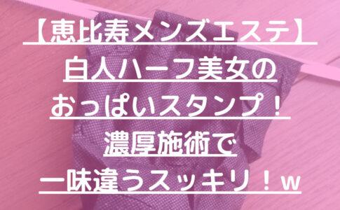 【恵比寿メンズエステ】白人ハーフ美女のおっぱいスタンプ!濃厚施術で一味違うスッキリ!w