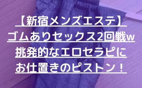 【新宿メンズエステ】ゴムありセックス2回戦w挑発的なエロセラピにお仕置きのピストン!