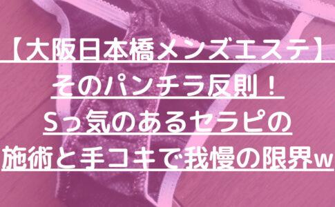 【大阪日本橋メンズエステ】そのパンチラ反則!Sっ気のあるセラピの施術と手コキで我慢の限界w