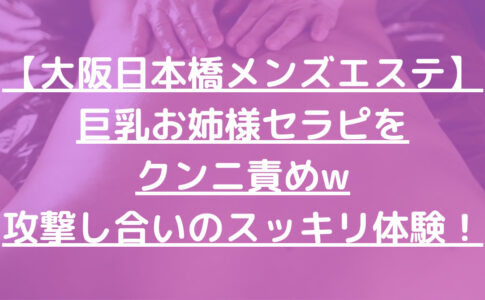 【大阪日本橋メンズエステ】巨乳お姉様セラピをクンニ責めw攻撃し合いのスッキリ体験!