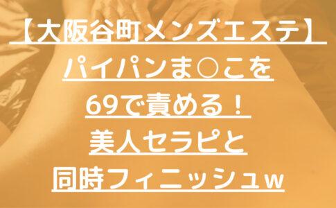 【大阪谷町メンズエステ】パイパンま○こを69で責める!美人セラピと同時フィニッシュw