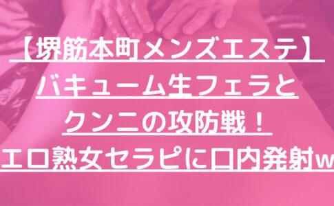 【堺筋本町メンズエステ】バキューム生フェラとクンニの攻防戦!エロ熟女セラピに口内発射w
