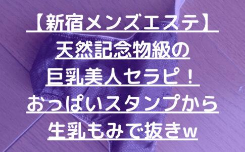 【新宿メンズエステ】天然記念物級の巨乳美人セラピ!おっぱいスタンプから生乳もみで抜きw