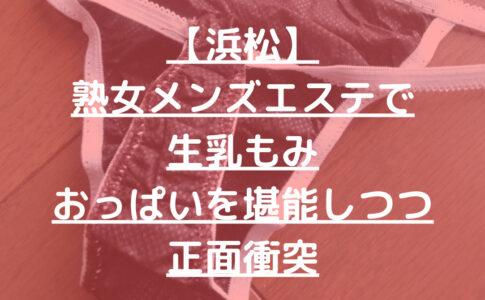 【浜松】熟女メンズエステで生乳もみ|おっぱいを堪能しつつ正面衝突