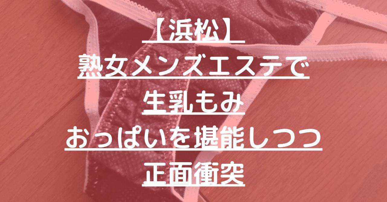 【浜松】熟女メンズエステで生乳もみ おっぱいを堪能しつつ正面衝突