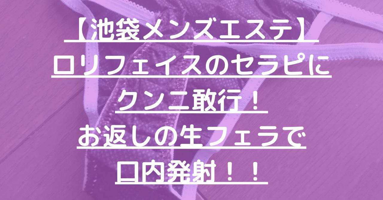 【池袋メンズエステ】ロリフェイスのセラピにクンニ敢行!お返しの生フェラで口内発射!!