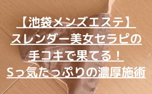 【池袋メンズエステ】スレンダー美女セラピの手コキで果てる!Sっ気たっぷりの濃厚施術