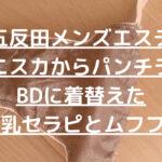 【五反田メンズエステ】ミニスカからのパンチラ!BDに着替えた巨乳セラピとムフフw