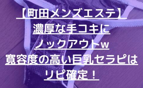 【町田メンズエステ】濃厚な手コキにノックアウトw寛容度の高い巨乳セラピはリピ確定!