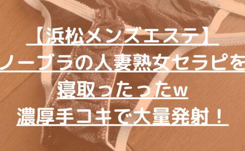 【浜松メンズエステ】ノーブラの人妻熟女セラピを寝取ったったw濃厚手コキで大量発射!