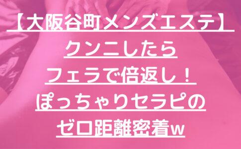 【大阪谷町メンズエステ】クンニしたらフェラで倍返し!ぽっちゃりセラピのゼロ距離密着w